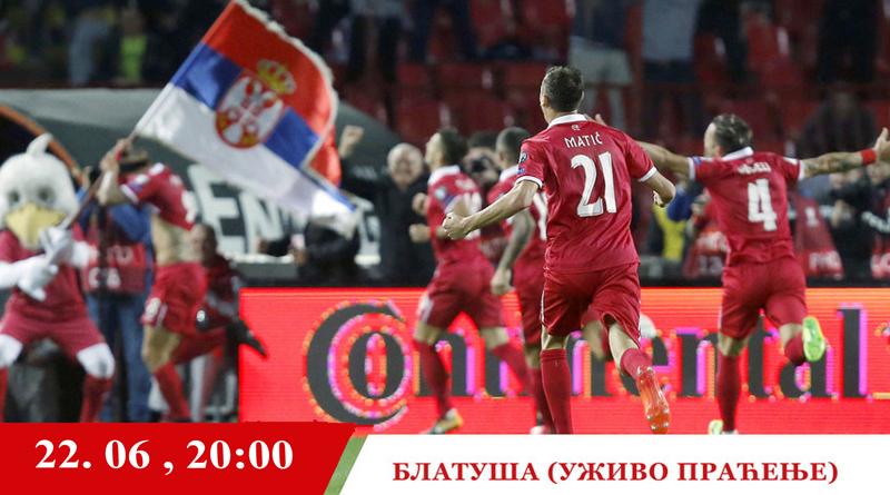 Sutra na Blatuši javno praćenje utakmice Srbija-Švajcarska